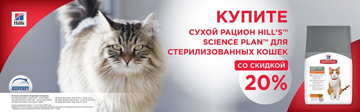 Hills_science_plan cat steril -20%