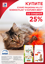 HILL'S™-SCIENCE-PLAN™-И-NATURE'S-BEST™-СО-СКИДКОЙ--25%_sm.jpg